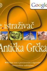 Naslovnica knjige: ANTIČKA GRČKA – e.istraživač