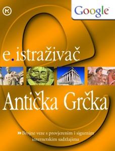 Naslovnica knjige: ANTIČKA GRČKA-e.istraživač