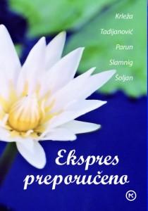 Naslovnica knjige: EKSPRES PREPORUČENO