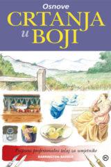Naslovnica knjige: OSNOVE CRTANJA U BOJI