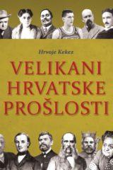 Naslovnica knjige: Velikani hrvatske prošlosti